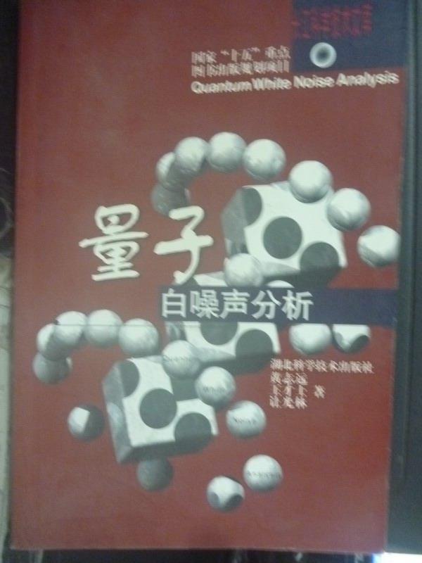【書寶二手書T5/科學_ZJE】量子白噪聲分析_黃志遠_簡體書