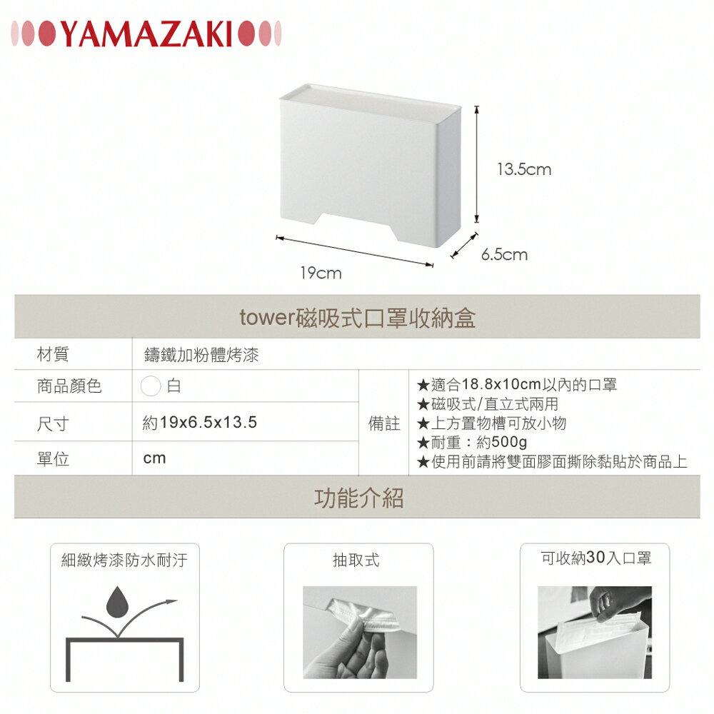 日本【YAMAZAKI】tower磁吸式口罩收納盒(白)★飾品架 / 收納架 / 收納盒 / 急救箱 8