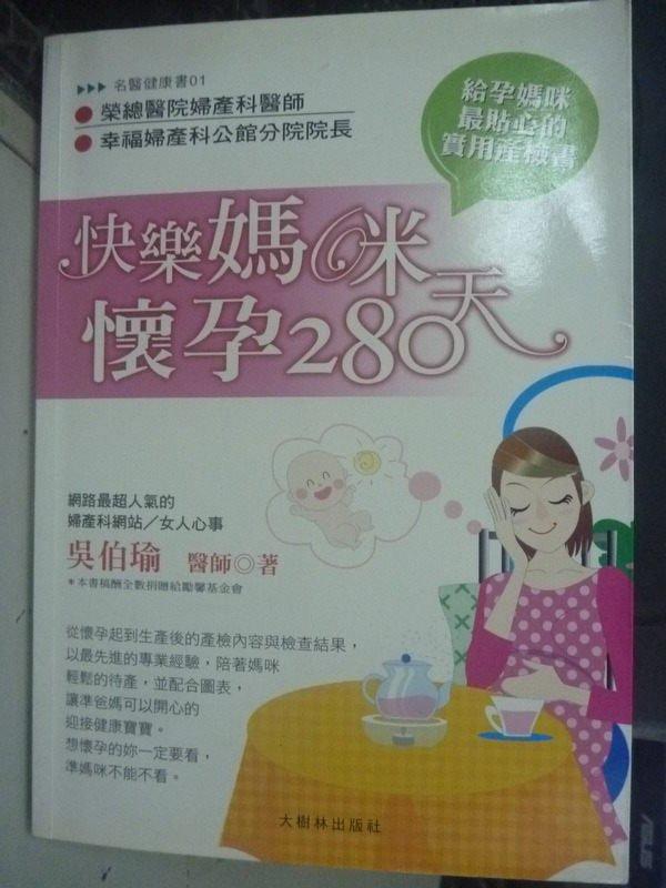 【書寶二手書T8/保健_INY】快樂媽咪懷孕280天_吳伯瑜
