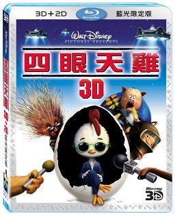 四眼天雞3D+2D限定版BD