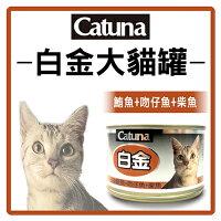 寵物生活-貓用品推薦Catsin / Catuna 白金大貓罐 ( 鮪魚 + 吻仔魚 + 柴魚 ) 170g 可超取(C202B26)  好窩生活節。就在力奇寵物網路商店寵物生活-貓用品推薦
