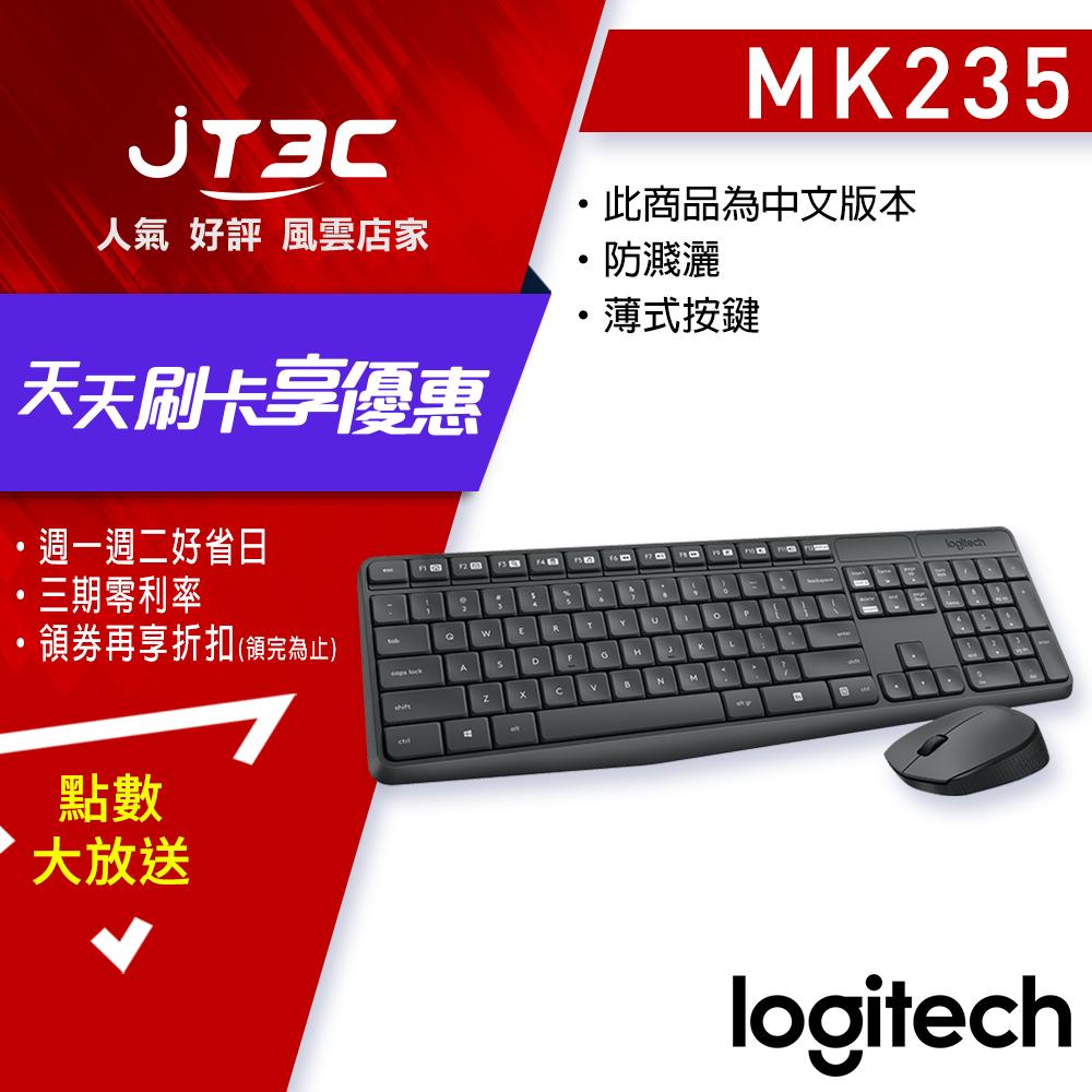 JT3C Logitech 羅技 MK235 無線滑鼠鍵盤組 繁體中文版