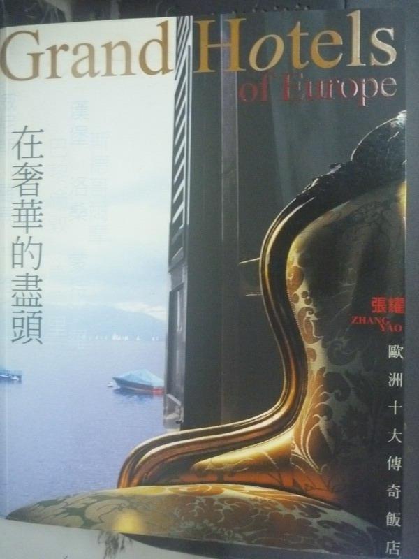 【書寶二手書T2/旅遊_XES】在奢華的盡頭_張耀