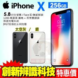 Apple iPhone X 256G 贈滿版玻璃貼 智慧型手機 台灣原廠全新公司貨 免運費 iOS11