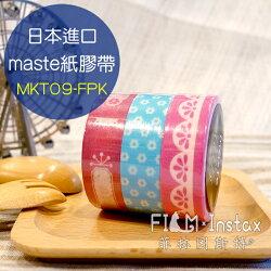 【 裝飾花邊 桃紅 三捲入 紙膠帶 】日本進口 maste GRAND washi 和紙 裝飾膠帶 菲林因斯特