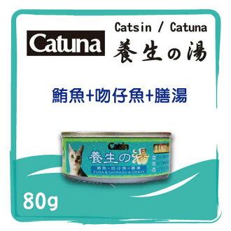 【力奇】Catsin / Catuna 機能養生湯罐 貓罐-鮪魚+吻仔魚+膳湯-80g-25元/罐 >可超取(C202C02)