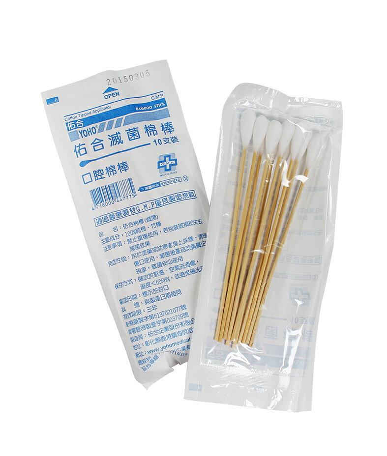 【醫康生活家】佑合6吋滅菌口腔棉棒 10支/包