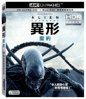 異形:聖約(UHD+BD雙碟圖冊限定版)