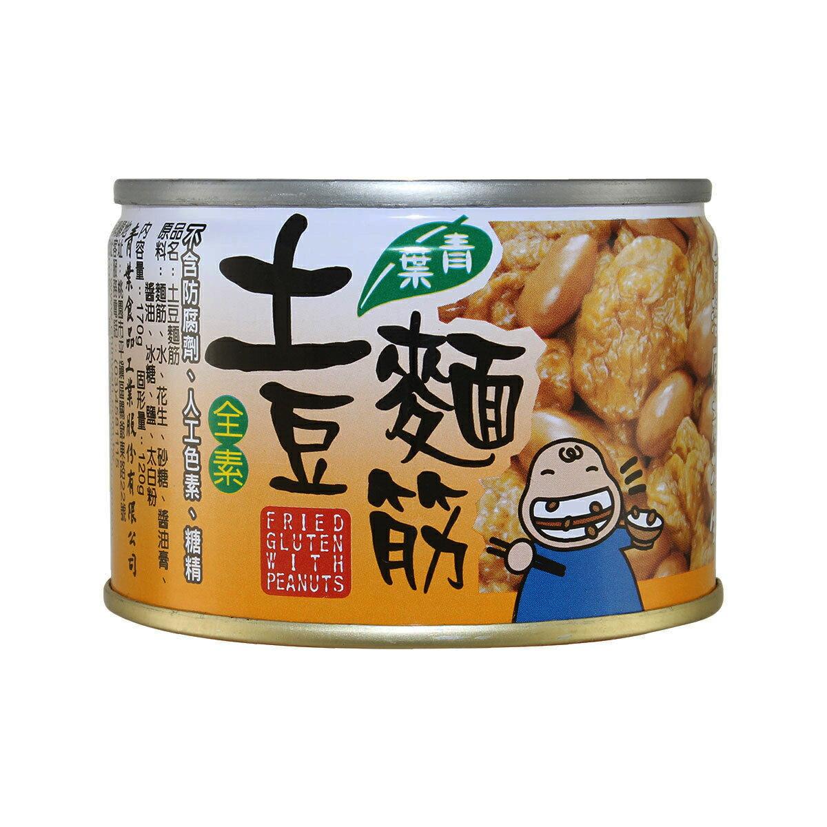 青葉 土豆麵筋 170g (48入)/箱【康鄰超市】