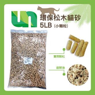 【省錢季】UN 環保松木貓砂(小顆粒)5LB-試用價69元-超取限2包 (Z10507014)