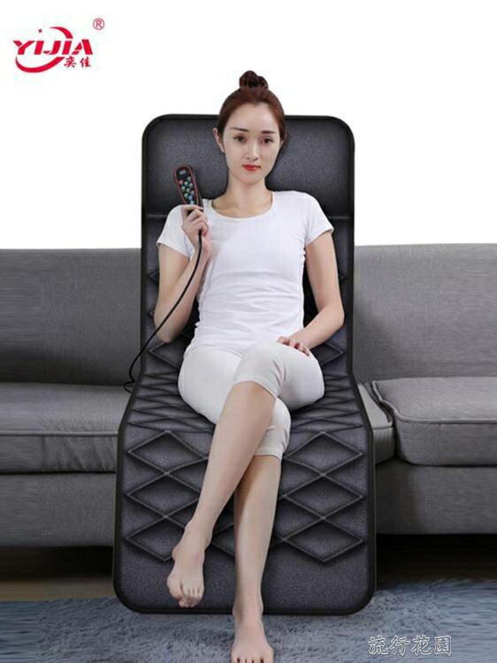 【618購物狂歡節】頸椎按摩器全身按摩床墊多功能加熱按摩毯家用按摩器材按摩靠椅墊