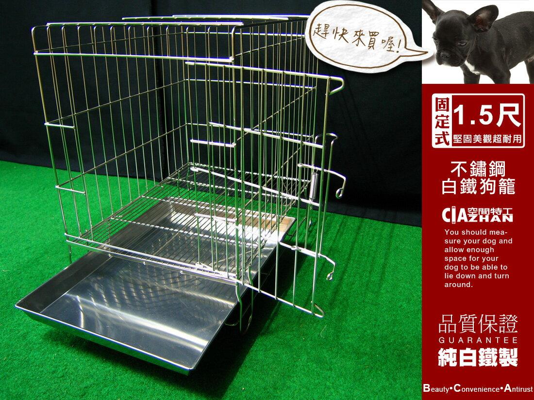 寵物屋 狗窩 圍欄 隔板 尿盤 底網 小型狗 1.5尺固定式狗籠 不鏽鋼 一尺半不銹鋼白鐵線籠 堅固耐用 ?空間特工?