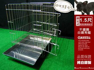 ♞空間特工♞ 1.5尺固定式 狗籠 不鏽鋼 一尺半不銹鋼白鐵線籠 寵物屋 狗窩 圍欄 隔板 尿盤 底網 小型狗 堅固耐用