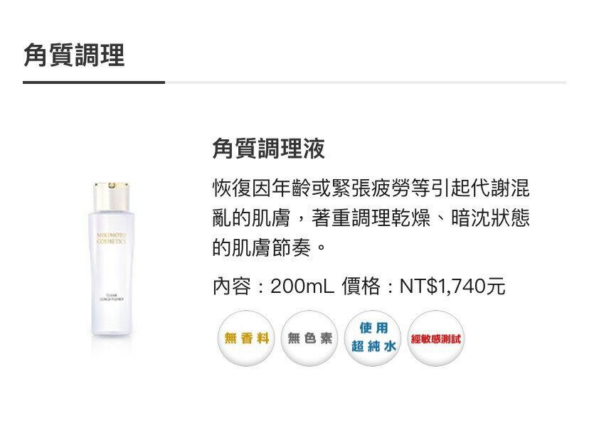 特殊調理系列 MIKIMOTO 角質調理液  200mL
