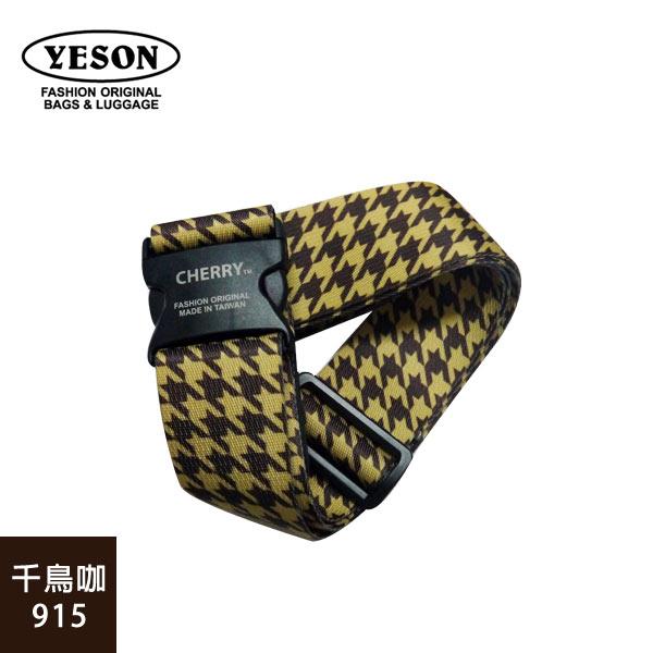 【加賀皮件】永生YESON台灣製造多款旅行必備寬版束帶行李綁帶行李束帶915