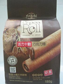 大葳生機~活力十穀巧克力棒180公克/包(奶素)