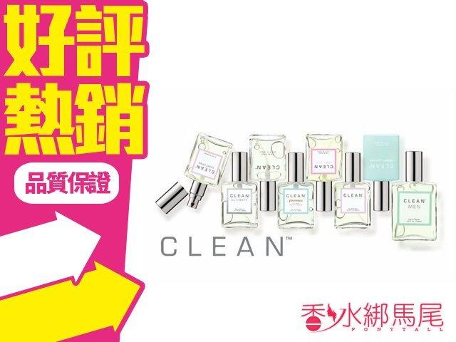 CLEAN 香水空瓶分裝 5ML RAIN/浴後清新/極致純淨/清新同名/森林沐浴/溫暖棉花/清新洗衣間?香水綁馬尾?