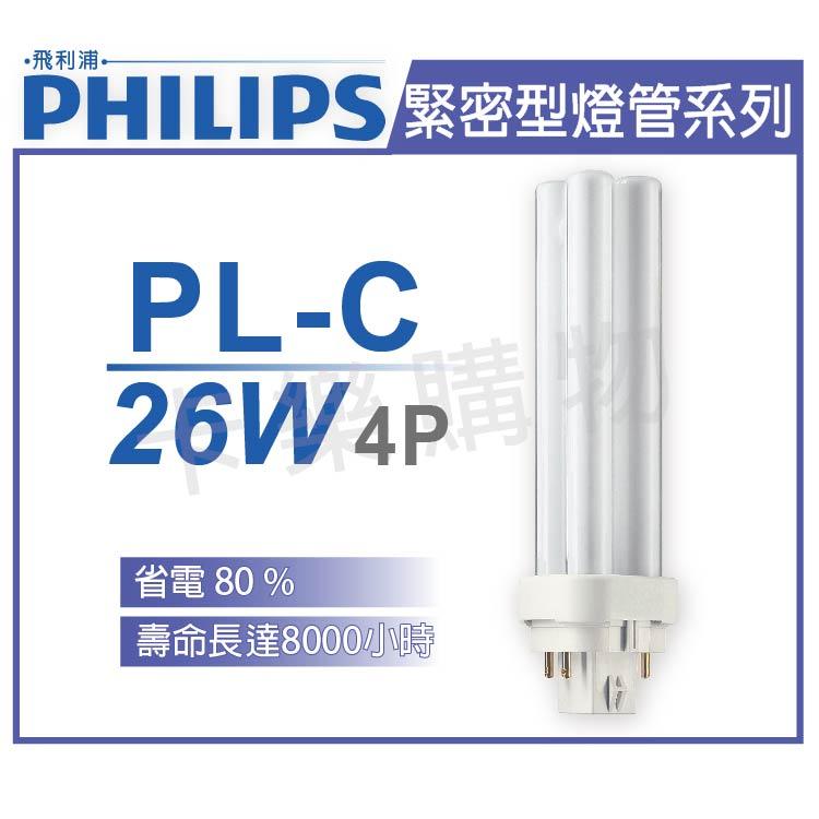 PHILIPS飛利浦 PL-C 26W 830 4P 緊密型燈管 _ PH170052