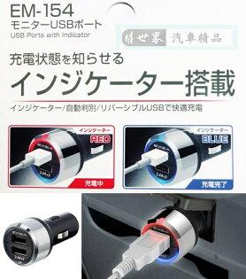 權世界@汽車用品日本SEIKO4.8A雙USB點煙器鍍鉻電源插座擴充器車充可同時充2台IPADEM-154