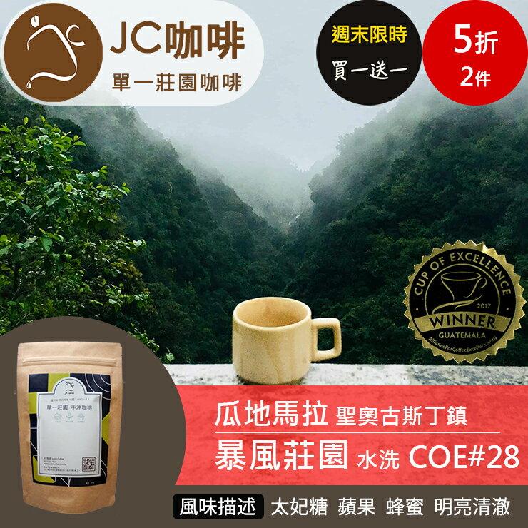週末限時【買一送一】JC咖啡 半磅豆▶瓜地馬拉 暴風莊園 水洗 ★COE#28競標批次 ▶雙11期間買一送一 出貨半磅*2包(同品項) 0