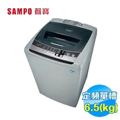 聲寶SAMPO6.5公斤全自動洗衣機ES-E07F【送標準安裝】