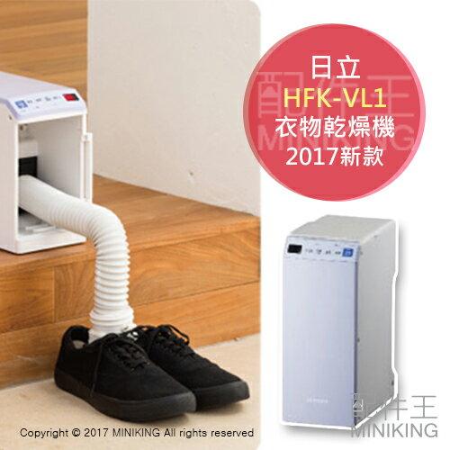 【配件王】日本代購 2017 HITACHI 日立 HFK-VL1 衣物乾燥機 被褥 棉被 烘乾機