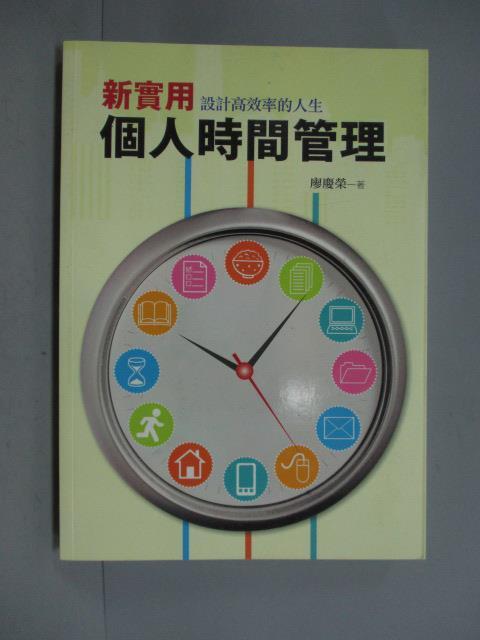 【書寶二手書T7/財經企管_KML】新實用個人時間管理:設計高效率的人生_廖慶榮