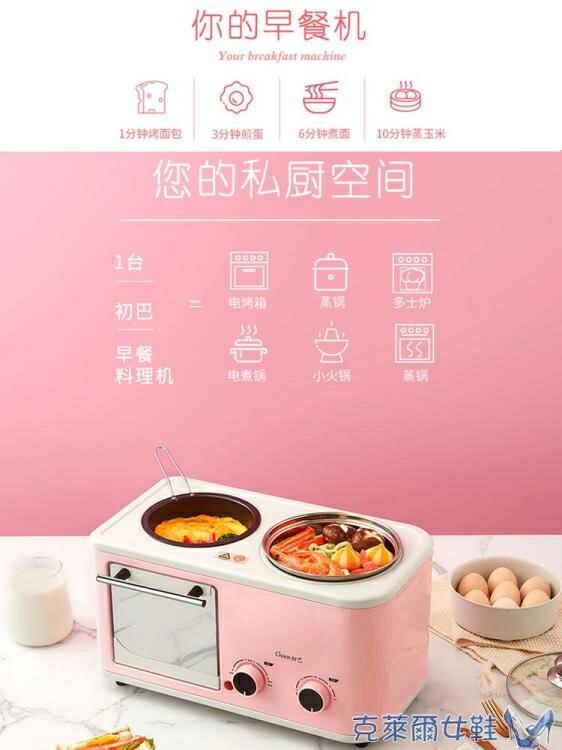 麵包機 烤麵包機家用4箱三合一早餐機多功能3四合一懶人神器全自動一體機 MKS快速出貨