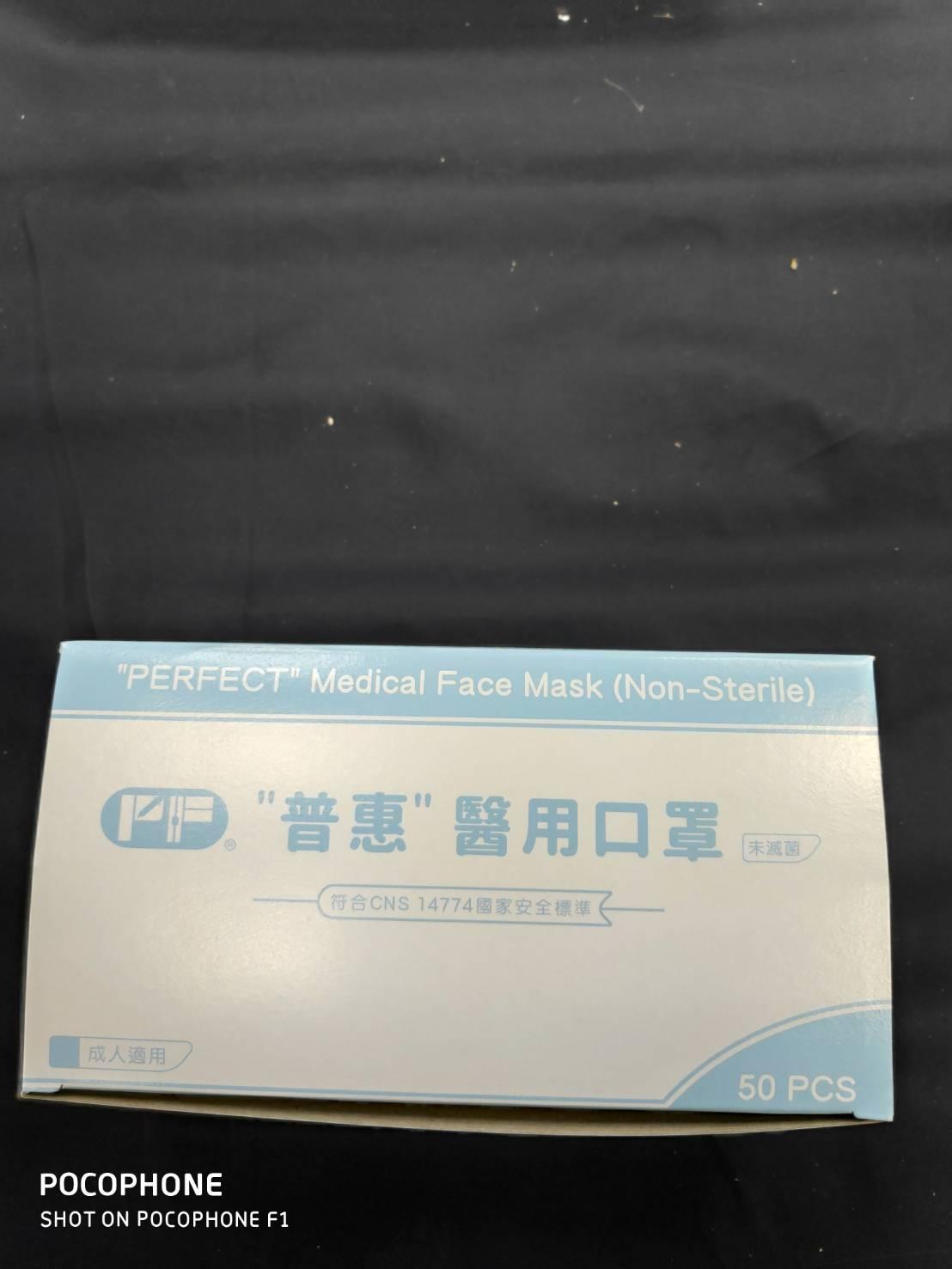普惠醫用口罩 三層口罩 醫用口罩 台灣製造 天空藍/清蘋綠隨機出貨 50入/盒 一次性口罩