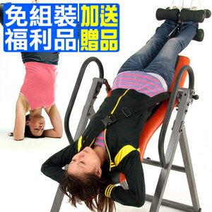 超元氣折疊倒立機+送贈品(福利品)(倒立椅倒吊椅.拉筋機拉筋板.美背機牽引機.倒立的好處.運動健身器材.推薦哪裡買)C149-5820--A+Q48