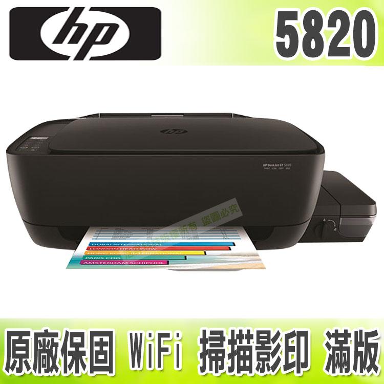 【浩昇科技】HP DeskJet GT 5820 All in One WiFI原廠連續供墨印表機