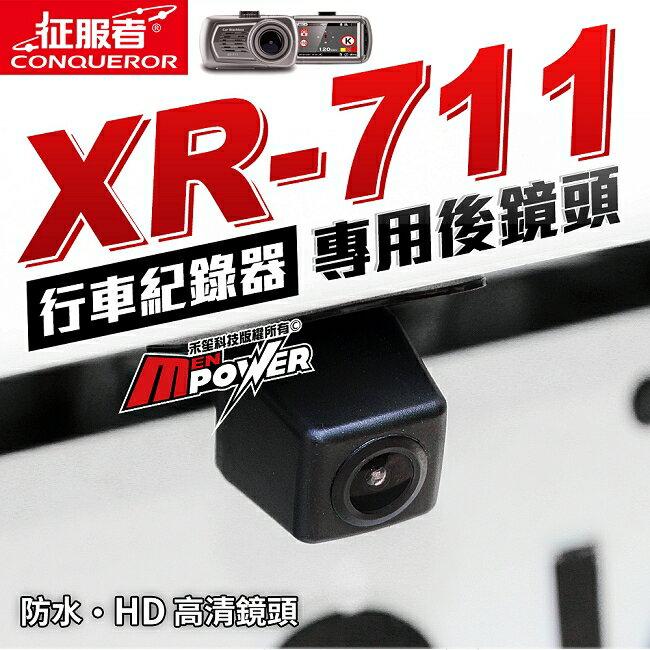 禾笙科技【送免運費】征服者 雷達眼 XR-711 HD 720P 防水 後鏡頭 XR 711 專用 行車紀錄器 倒車顯影