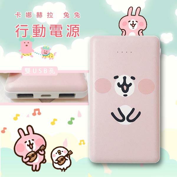 蘋果樹:卡娜赫拉兔兔行動電源移動電源超薄輕巧粉色兔子