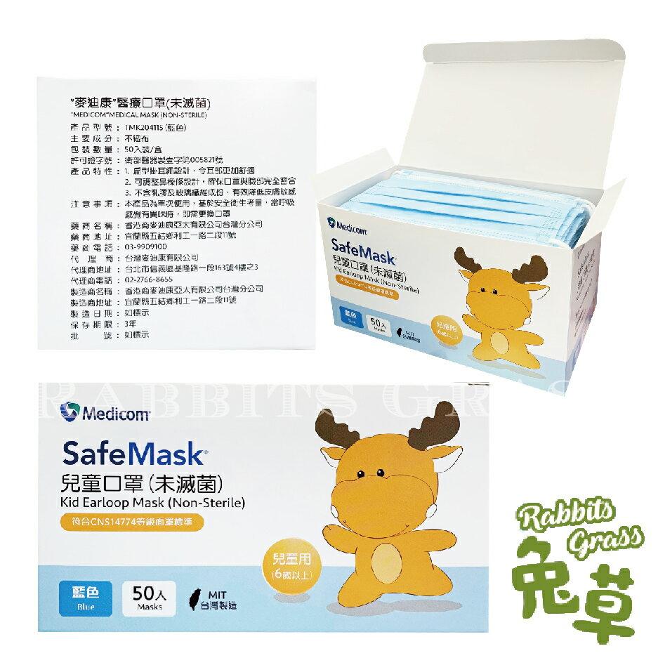 麥迪康 兒童口罩 醫療口罩 醫療防護口罩Face mask (成人/兒童) 口罩