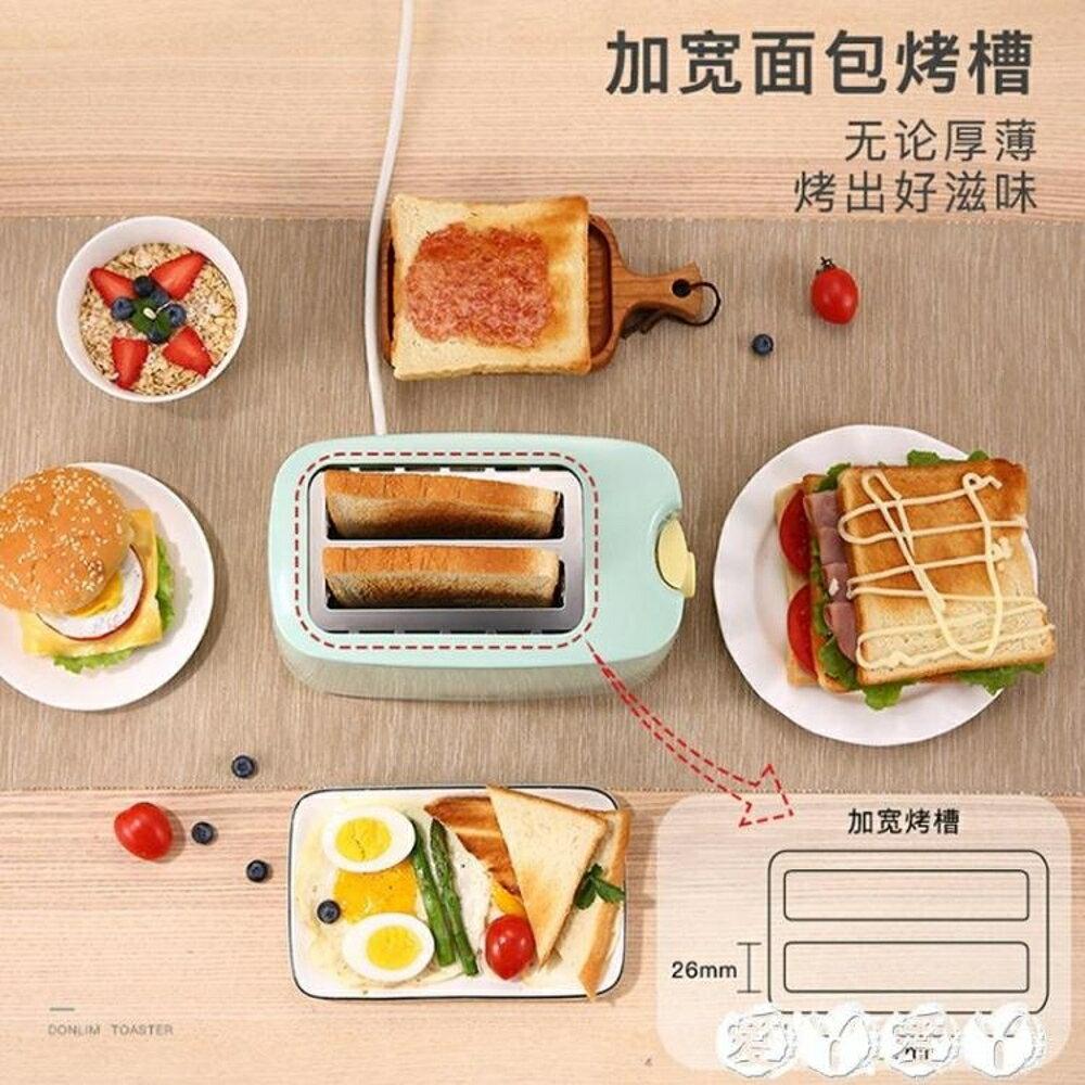 麵包機 烤面包機家用早餐吐司機2片迷你全自動多士爐 愛丫愛丫 JD 母親節禮物