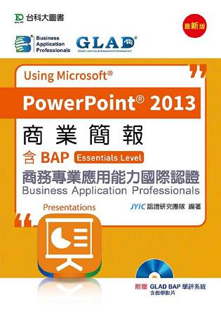 商業簡報Using Microsoft PowerPoint 2013~含BAP商務 應用