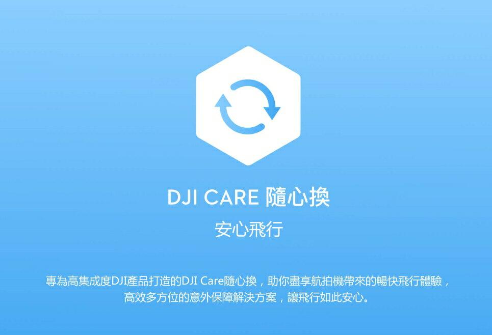 DJI Care Refresh 隨心換 Mavic 2 PRO 專用 公司貨 保固 維修 空拍機保險