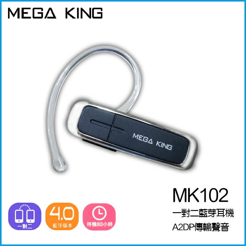 MEGA KING MK102 支援一對二功能藍牙耳機/神腦公司貨/HTC Desire 728/820s/816/826/820/626/EYE/One A9/M8/M9/E9/M9+/E9+/M9..