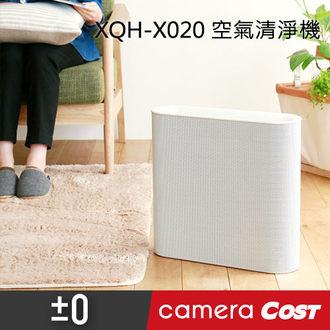 【日本熱銷無印風】正負零±0 XQH-X020 空氣清淨機 家用 空氣 汙染