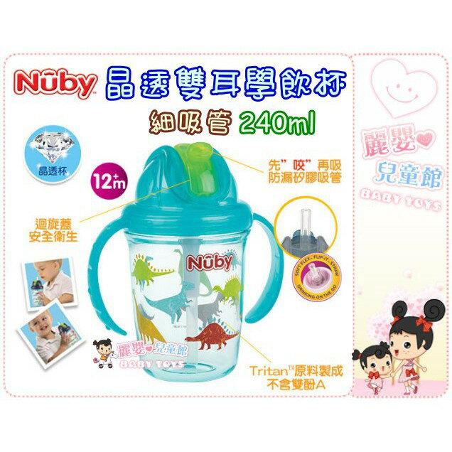 麗嬰兒童玩具館~美國Nuby專櫃-晶透雙耳學飲杯.雙握吸管喝水杯 240ml(細吸管)