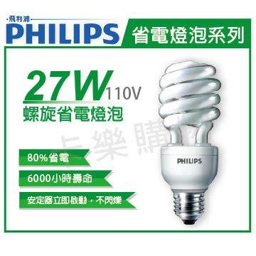 PHILIPS飛利浦 27W 110V 865 白光 螺旋省電燈泡 _ PH160020