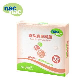 『121婦嬰用品』Nac Nac 真珠爽身粉餅補充片