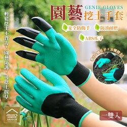 園藝挖土手套一雙入 堅硬爪子護甲手套 園藝防護護手 garden genie gloves【ZD0304】《約翰家庭百貨