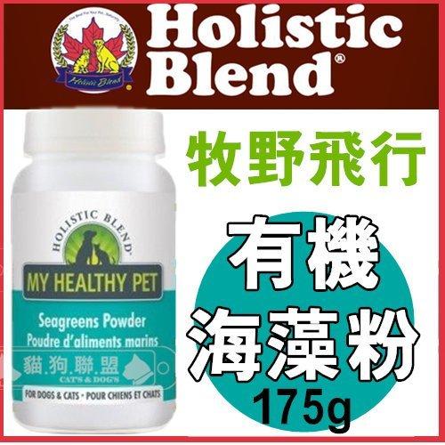 +貓狗樂園+ 加拿大Holistic Blend牧野飛行【全天然寵物保健系列。有機海藻粉。175g】990元