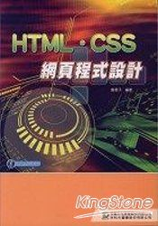 HTML.CSS網頁程式設計(附影音教學光碟)