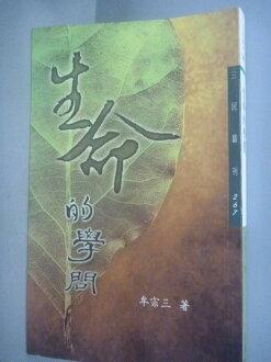 【書寶二手書T1/哲學_KPN】生命的學問_牟宗三