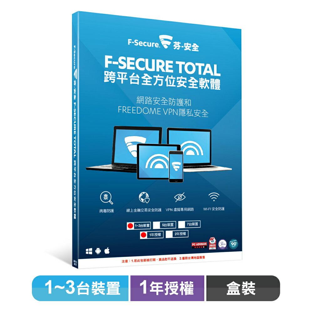 F-Secure 芬-安全 TOTAL 跨平台全方位安全軟體1~3台裝置1年授權【三井3C】
