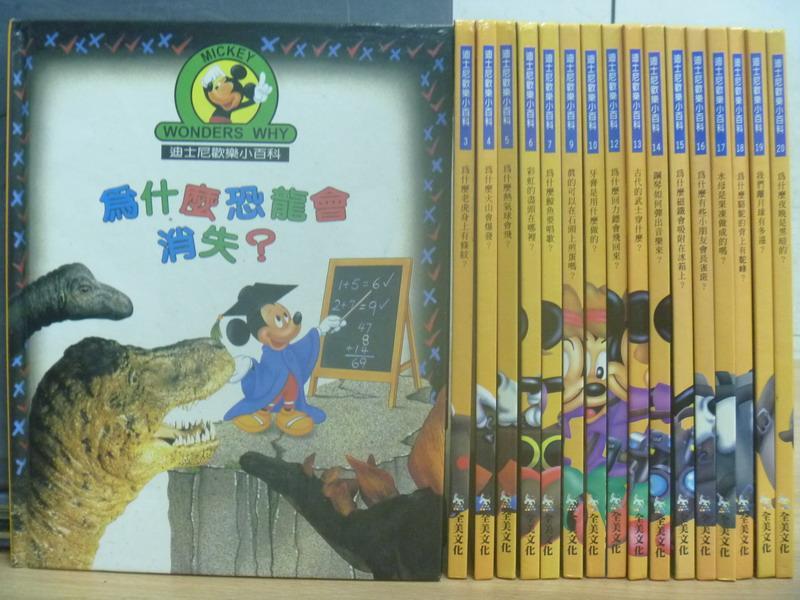 【書寶二手書T3/兒童文學_MMN】迪士尼歡樂小百科-為什麼恐龍會消失_為什麼火山會爆發等_共17本合售