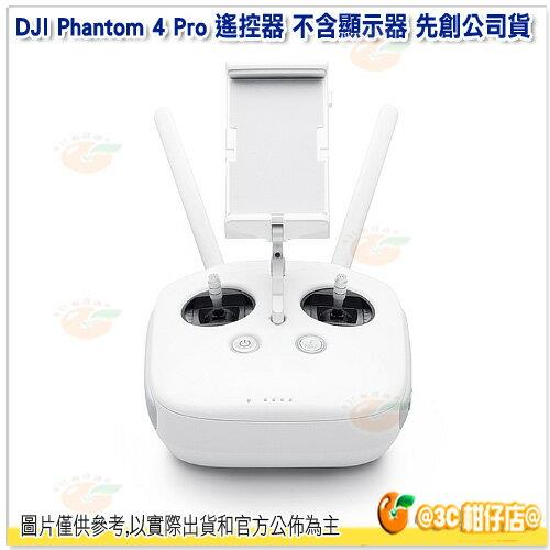大疆 DJI Phantom 4 Pro 遙控器 不含顯示器 先創公司貨 P4 空拍機