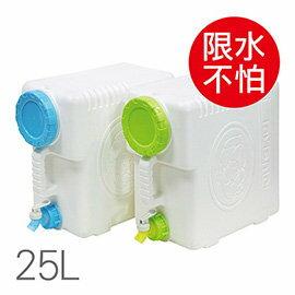 【nicegoods】限水不用怕!25L大鯨魚生活儲水桶(2入) (塑膠 水箱)